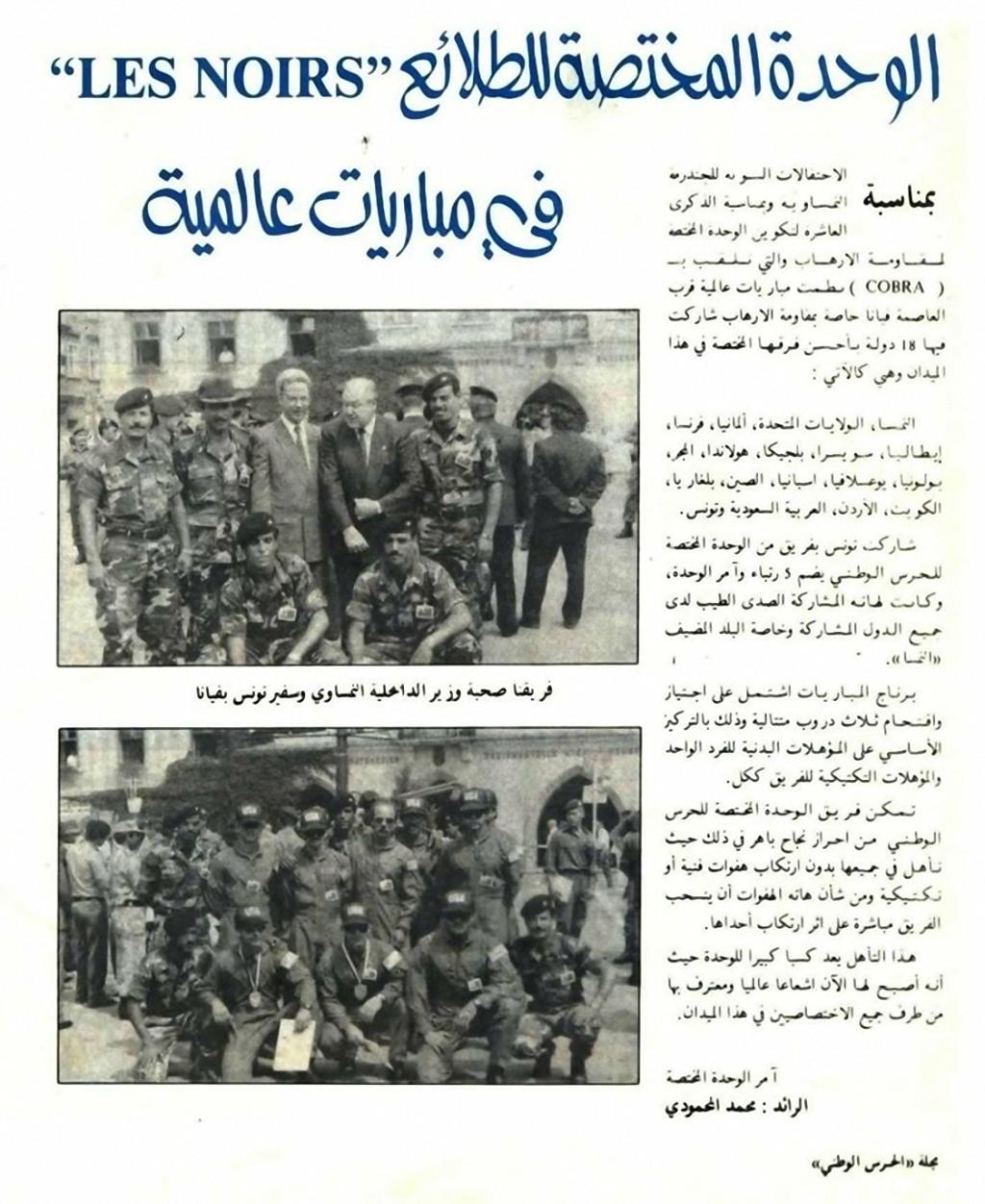 سؤال بخصوص الوحدة المختصة للحرس الوطني التونسي Tourno10