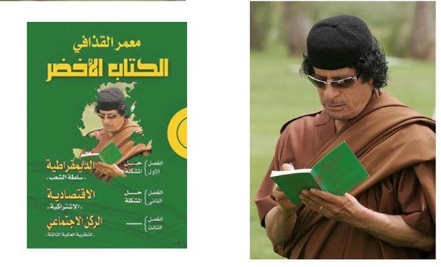 حمل الكتاب الأخضر ( النظرية العالمية الثالثه) على جـهازك.. 45968111