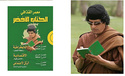 حمل الكتاب الأخضر ( النظرية العالمية الثالثه) على جـهازك.. 45968112