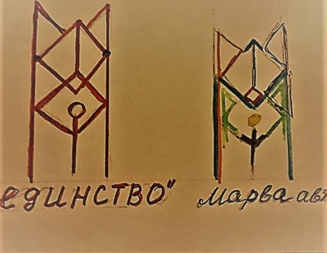 """""""ЕДИНСТВО"""" Автор Марва 16077110"""