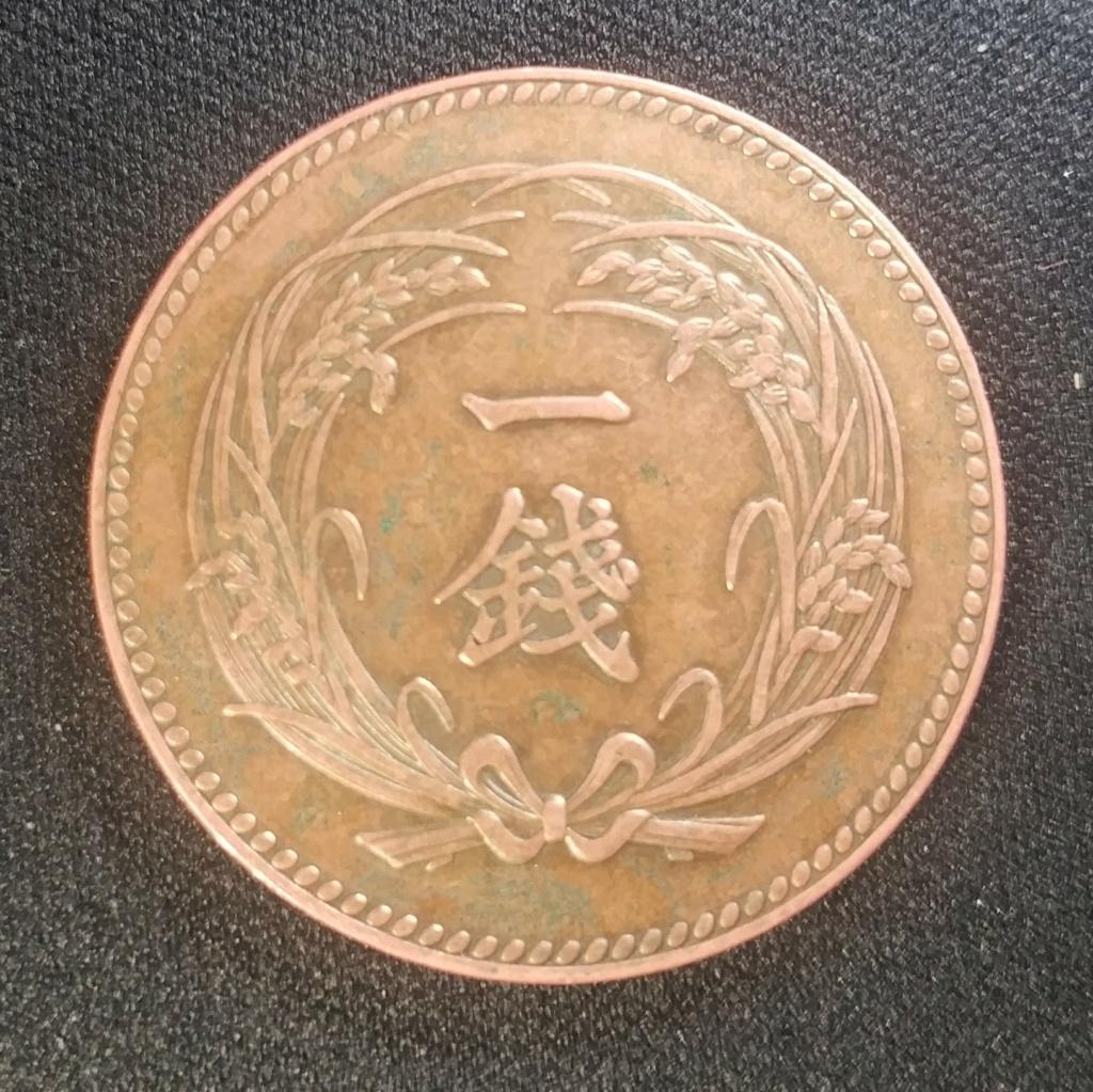 1 sen de 1911 (Era Meiji año 44) 1_sen_11