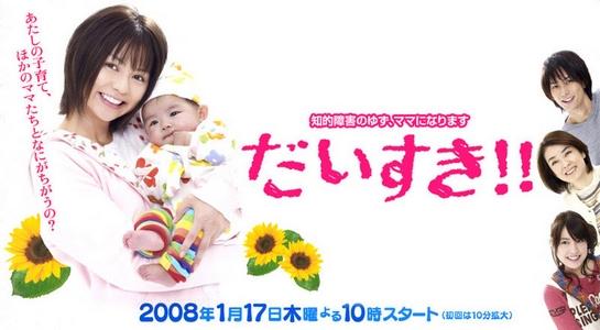 Daisuki !! 800px-11