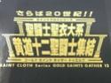 black box bandai 2000 h.k VS black box avec sticker japan Blackb20