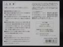 black box bandai 2000 h.k VS black box avec sticker japan Blackb21