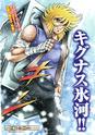 [Manga] Saint Seiya Next Dimension - Page 5 Hyoga10