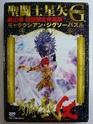 [Manga] Saint seiya Episode G + Assassin - Page 2 Imiwai16