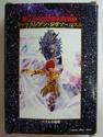 [Manga] Saint seiya Episode G + Assassin - Page 2 Imiwai17