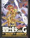 [Manga] Saint seiya Episode G + Assassin - Page 2 Komari10