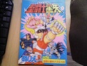 Livres de Coloriage Momo_s11