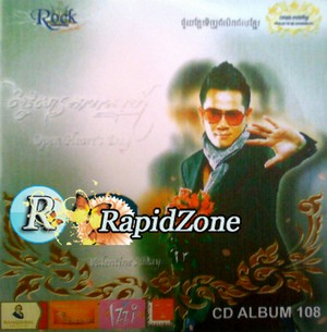 Rock CD Vol 108 Rock1010