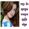 Absar Ning Khmeng Bros Mean Snam Nhor Nherm ChomLaek