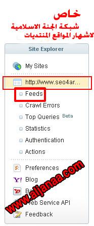 اضافة موقعك الى Yahoo مع اضافة الـ Rss Feed بحسابك حصريا على منتديات الجنة - صفحة 2 112