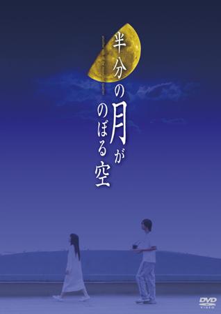 [J] Hanbun no Tsuki ga Noboru Sora Image23