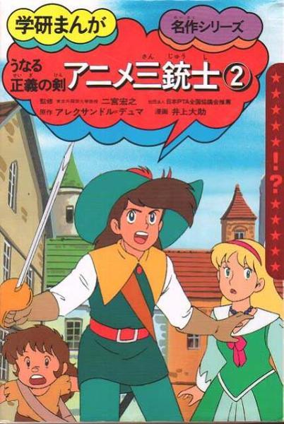 manga sanjuushi - 2 capitulo Livre110