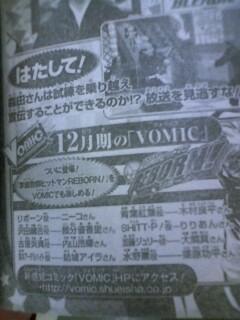 VOMIC Reborn pour les Shimon ! 19931110
