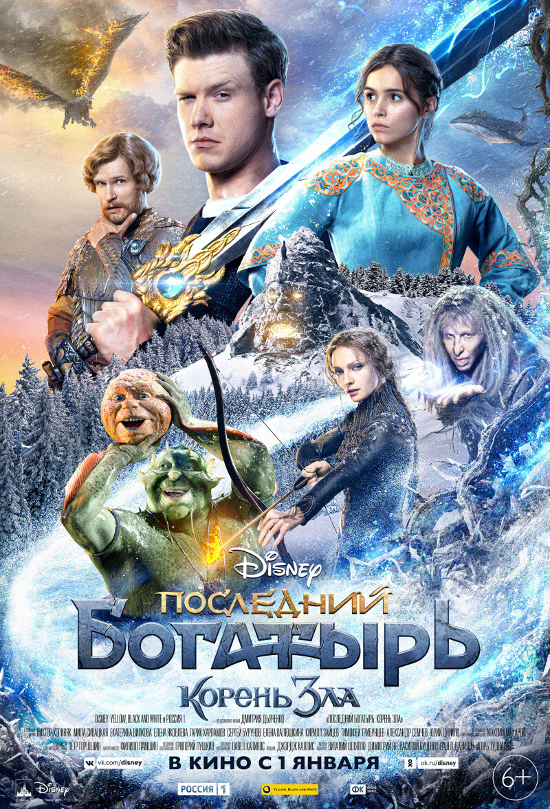 The Last Warrior : Roots of Evil [Disney Russie - 2021] A_aoau10