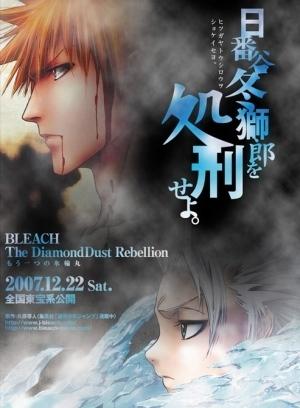 Bleach: The Diamond Dust Rebellion 2da PELICULA. Bleach11