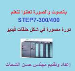 منتدى مهندس حسن الشحات للتحكم الآلي والإلكترونيات - البوابة* 0train11