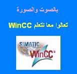منتدى مهندس حسن الشحات للتحكم الآلي والإلكترونيات - البوابة* 0wincc11