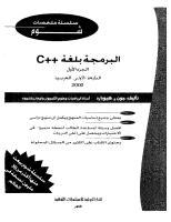 أساليب البرمجة بلغة C++ _c_pdf10