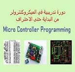 منتدى مهندس حسن الشحات للتحكم الآلي والإلكترونيات - البوابة* Contro10