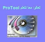 منتدى مهندس حسن الشحات للتحكم الآلي والإلكترونيات - البوابة* Protoo10