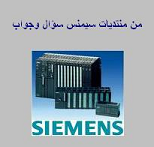 منتدى مهندس حسن الشحات للتحكم الآلي والإلكترونيات - البوابة* Siemen10