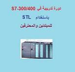 منتدى مهندس حسن الشحات للتحكم الآلي والإلكترونيات - البوابة* Traini10
