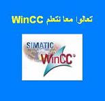 منتدى مهندس حسن الشحات للتحكم الآلي والإلكترونيات - البوابة* Wincc110