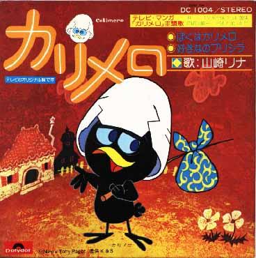 أروع أغاني برامج الأطفالBest of Anime Songs part 2  Calime10