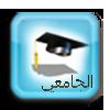 الطور الجامعي
