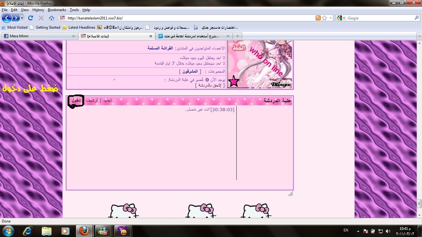 شرح استخدام علبه الدردشة فى منتدى بنات الاسلام Untit142
