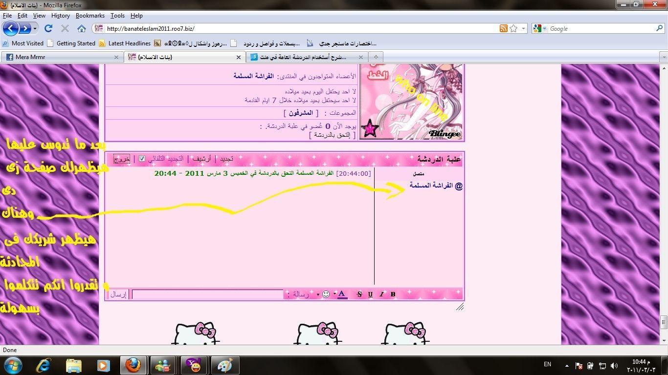 شرح استخدام علبه الدردشة فى منتدى بنات الاسلام Untit143