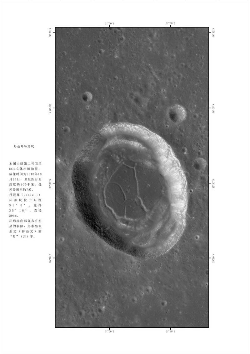 Mission de la sonde Chang'e 2 - Page 2 0111