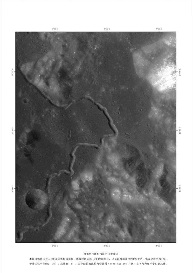 Mission de la sonde Chang'e 2 - Page 2 0211