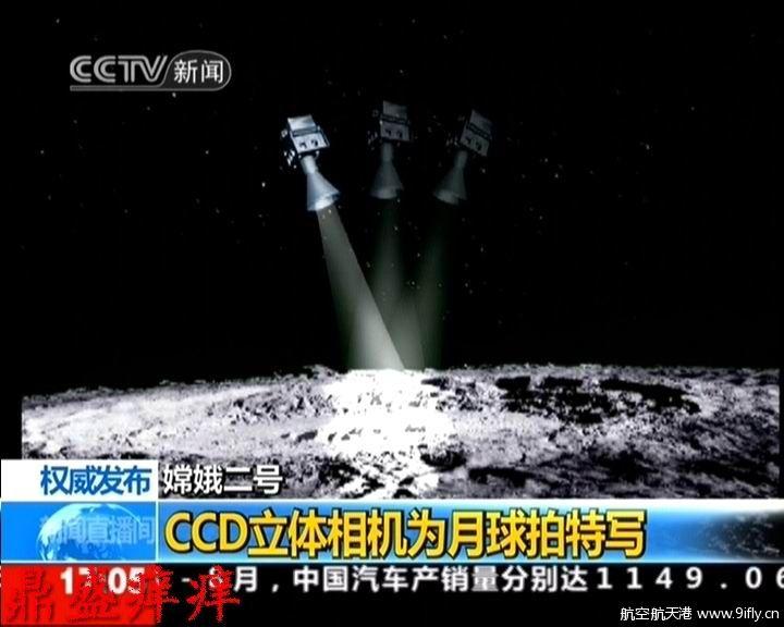 Mission de la sonde Chang'e 2 - Page 2 0214