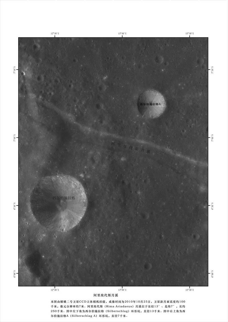 Mission de la sonde Chang'e 2 - Page 2 0311