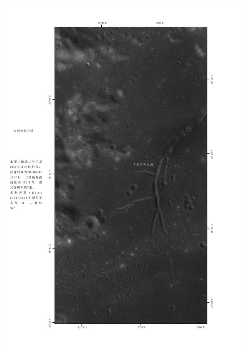 Mission de la sonde Chang'e 2 - Page 2 0511