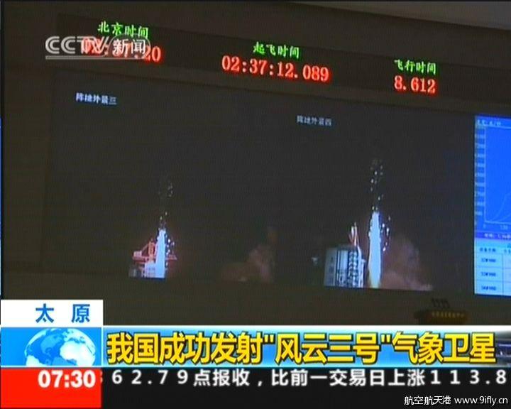 [chine] lancement LM-4C / Fengyun 3B (le 05 novembre 2010) 0610