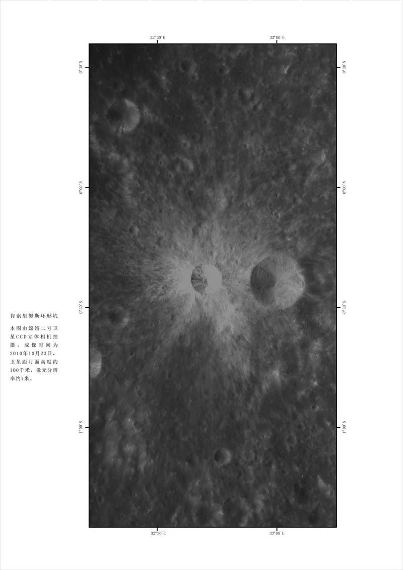 Mission de la sonde Chang'e 2 - Page 2 0611