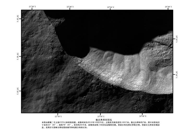 Mission de la sonde Chang'e 2 - Page 2 0811