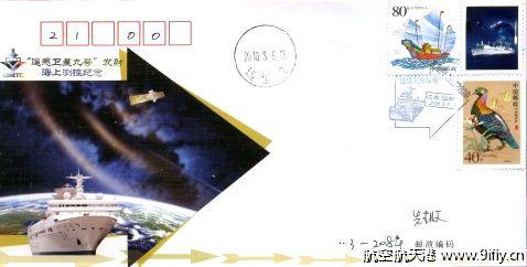 CZ-4C (Yaogan-9) - JSLC - 5.3.2010 10030712
