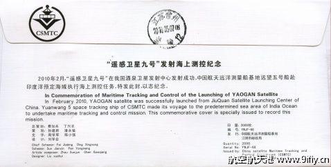 CZ-4C (Yaogan-9) - JSLC - 5.3.2010 10030713