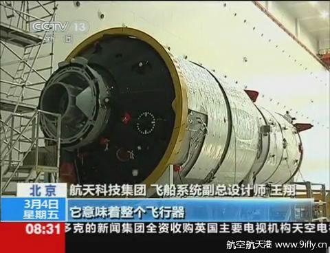 [Chine] Futur vol chinois : Shenzhou 8/9/10, Tiangong 1 (2011 ?) - Page 5 11030410