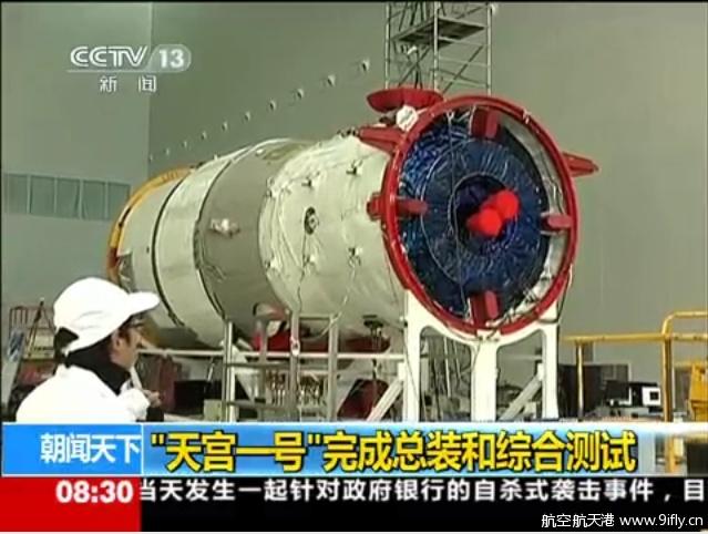 [Chine] Futur vol chinois : Shenzhou 8/9/10, Tiangong 1 (2011 ?) - Page 5 11030411