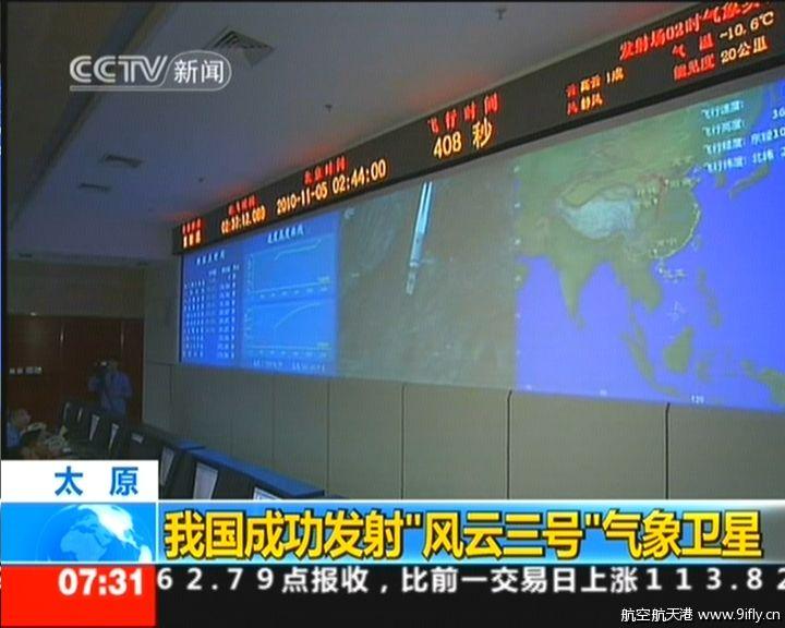 [chine] lancement LM-4C / Fengyun 3B (le 05 novembre 2010) 1210