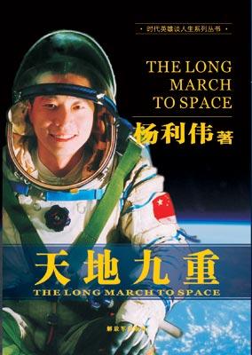 On en sait un peu plus sur le vol de Shenzhou 5 12134410
