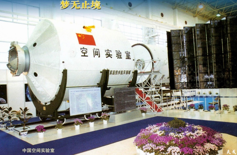 La station spatiale chinoise - 2020 125_3210