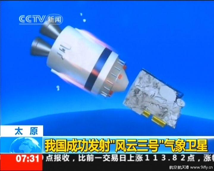 [chine] lancement LM-4C / Fengyun 3B (le 05 novembre 2010) 1310