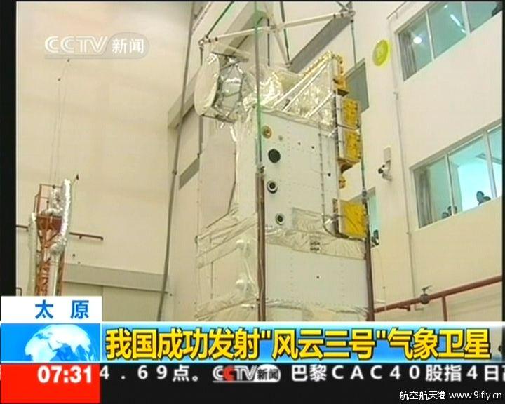 [chine] lancement LM-4C / Fengyun 3B (le 05 novembre 2010) 2010